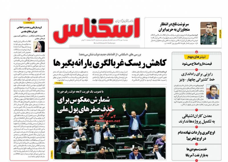 عناوین اخبار روزنامه اسکناس در روز دوشنبه ۸ مهر