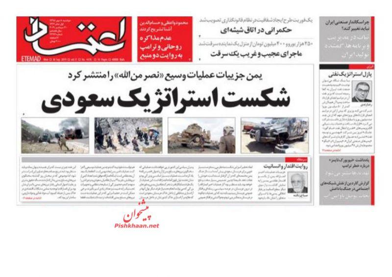 عناوین اخبار روزنامه اعتماد در روز دوشنبه ۸ مهر