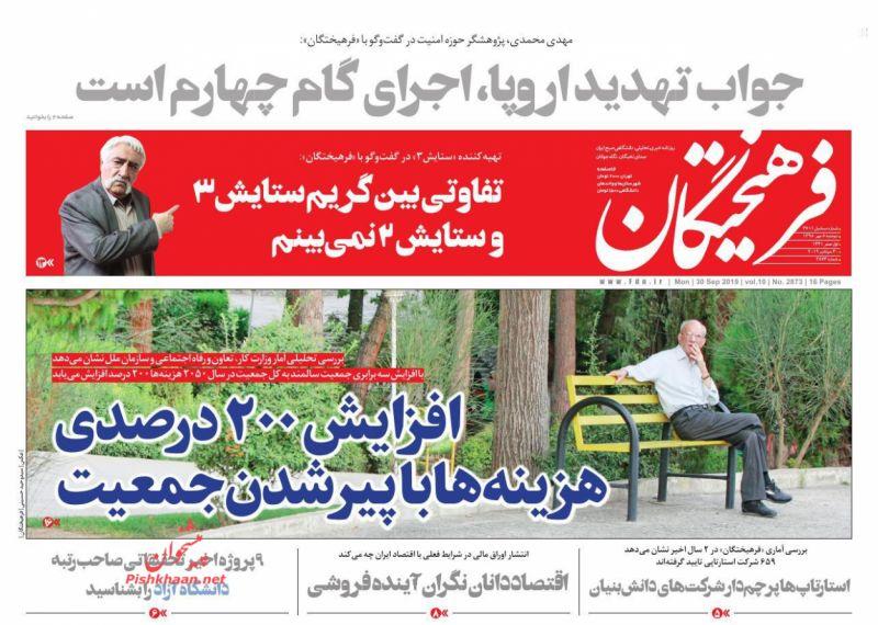عناوین اخبار روزنامه فرهیختگان در روز دوشنبه ۸ مهر