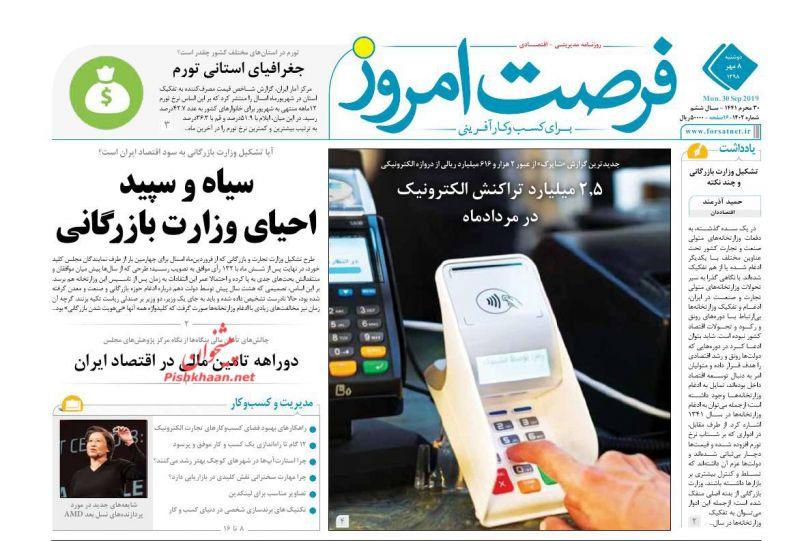 عناوین اخبار روزنامه فرصت امروز در روز دوشنبه ۸ مهر