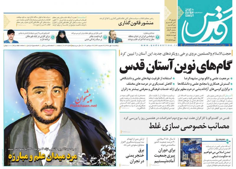 عناوین اخبار روزنامه قدس در روز دوشنبه ۸ مهر