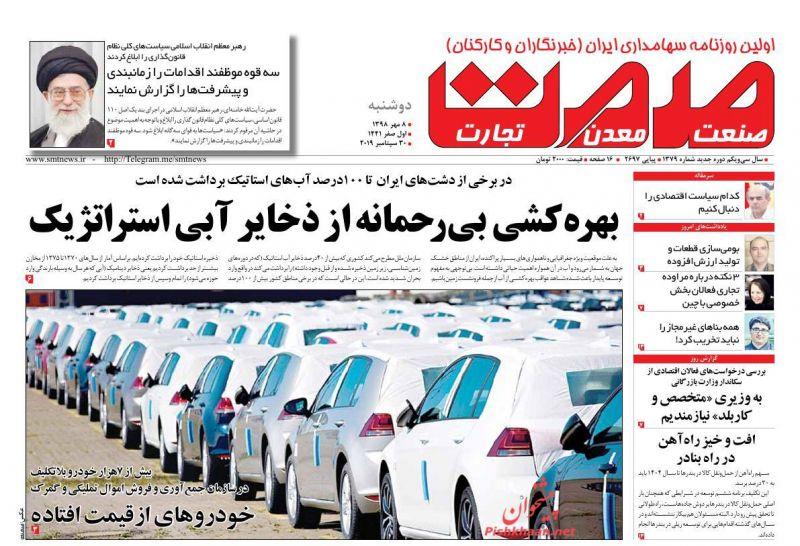 عناوین اخبار روزنامه صمت در روز دوشنبه ۸ مهر
