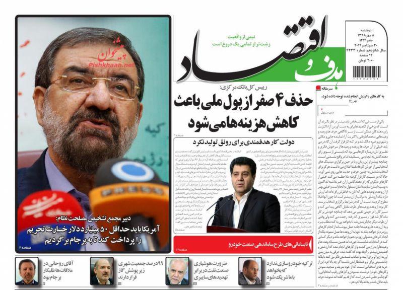 عناوین اخبار روزنامه هدف و اقتصاد در روز دوشنبه ۸ مهر