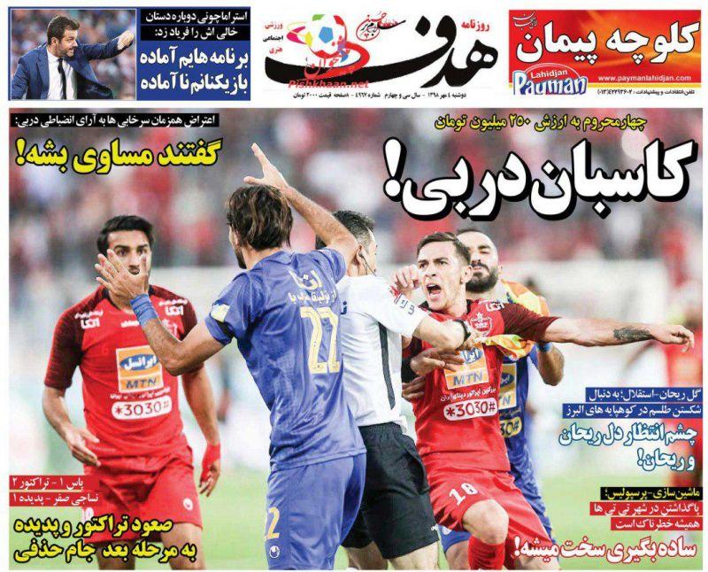 عناوین اخبار روزنامه هدف در روز دوشنبه ۸ مهر