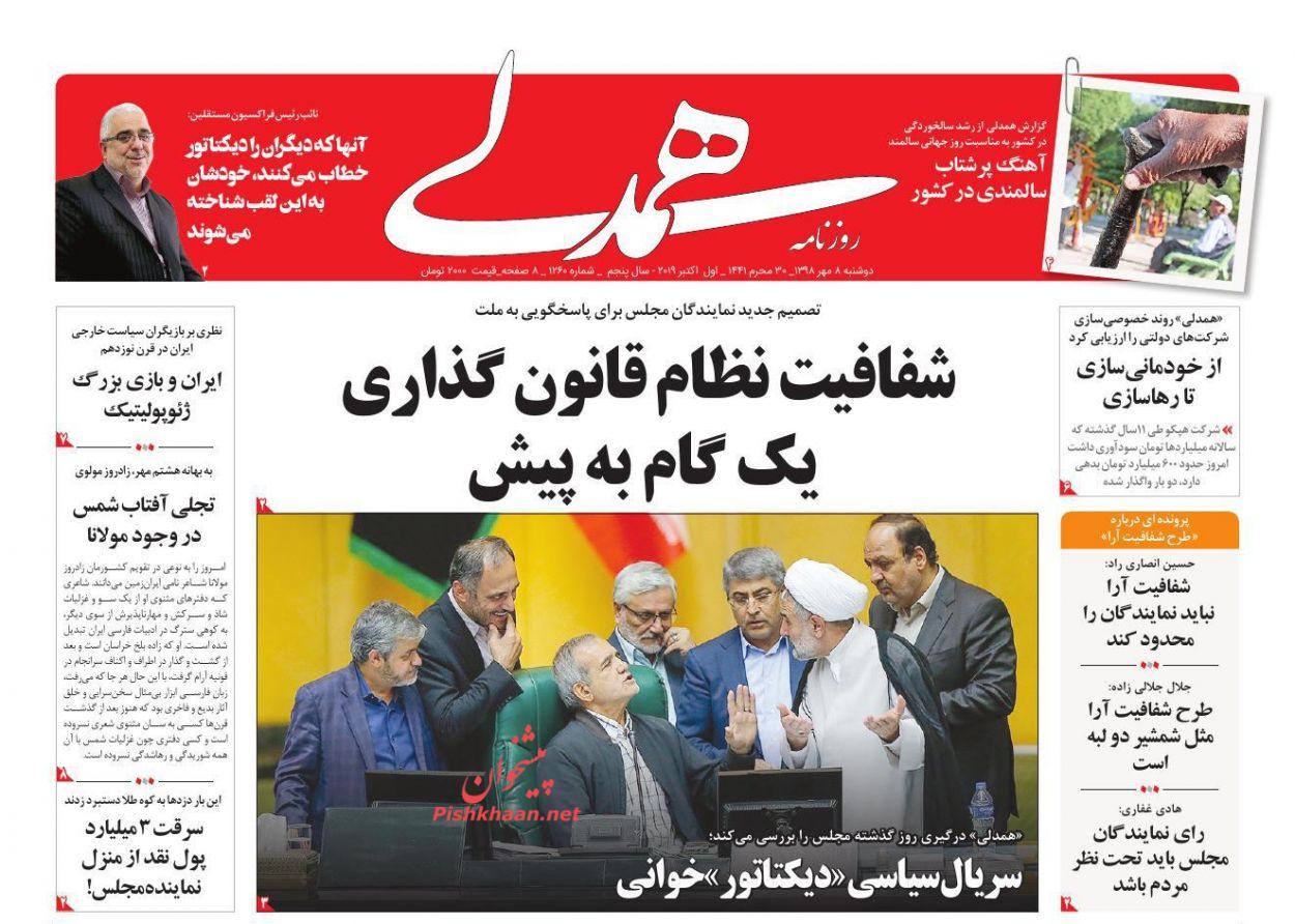عناوین اخبار روزنامه همدلی در روز دوشنبه ۸ مهر :