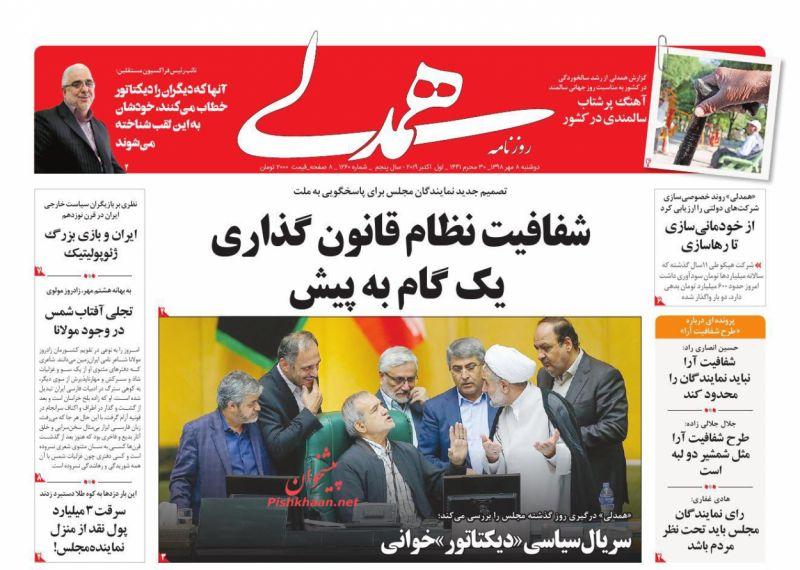 عناوین اخبار روزنامه همدلی در روز دوشنبه ۸ مهر