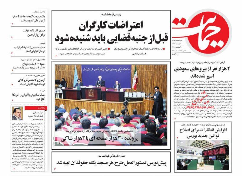عناوین اخبار روزنامه حمایت در روز دوشنبه ۸ مهر
