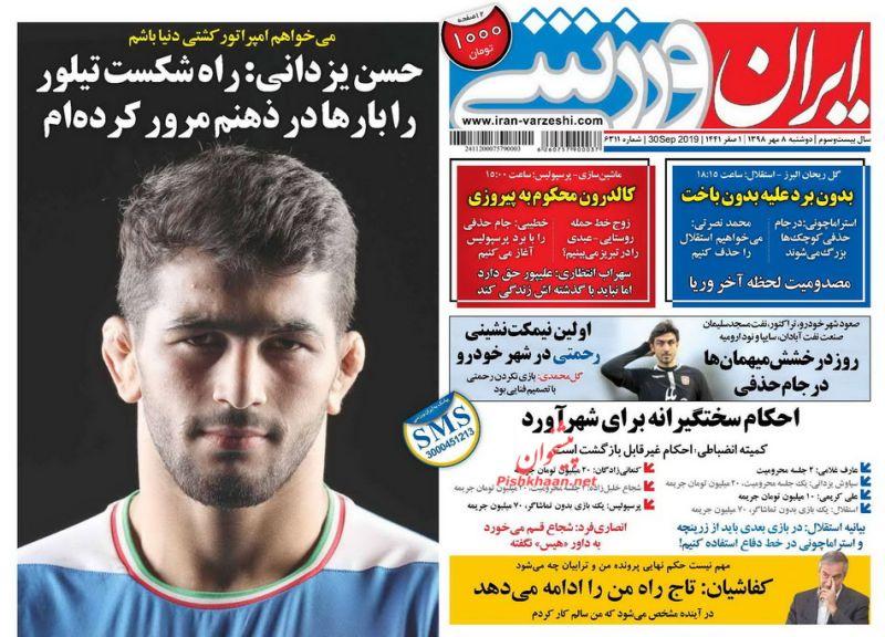 عناوین اخبار روزنامه ایران ورزشی در روز دوشنبه ۸ مهر