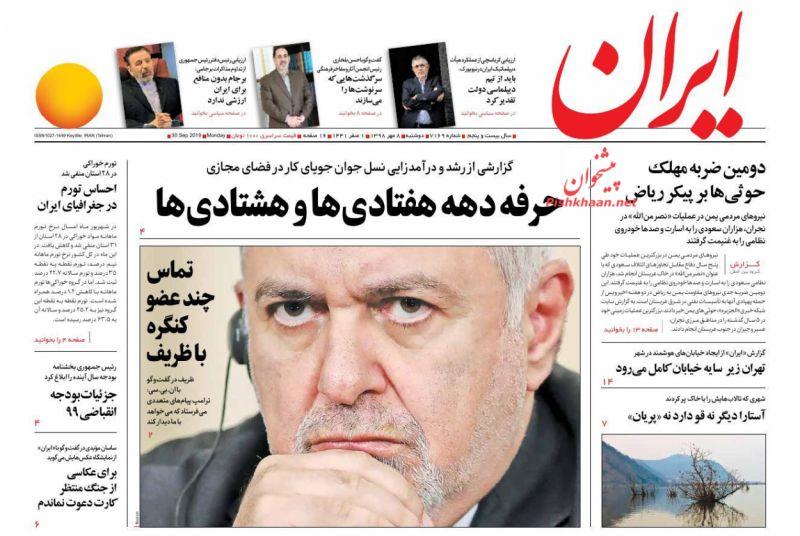 عناوین اخبار روزنامه ایران در روز دوشنبه ۸ مهر