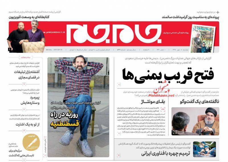 عناوین اخبار روزنامه جام جم در روز دوشنبه ۸ مهر