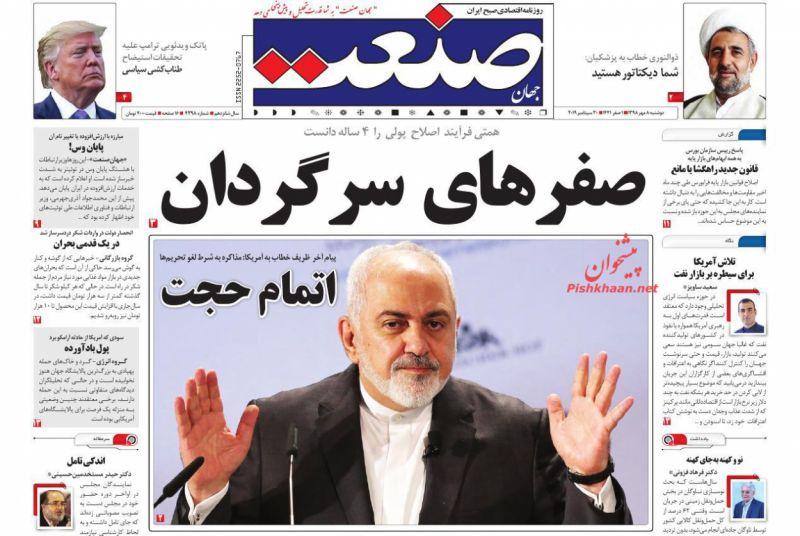 عناوین اخبار روزنامه جهان صنعت در روز دوشنبه ۸ مهر