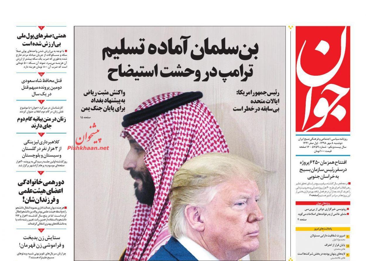عناوین اخبار روزنامه جوان در روز دوشنبه ۸ مهر :