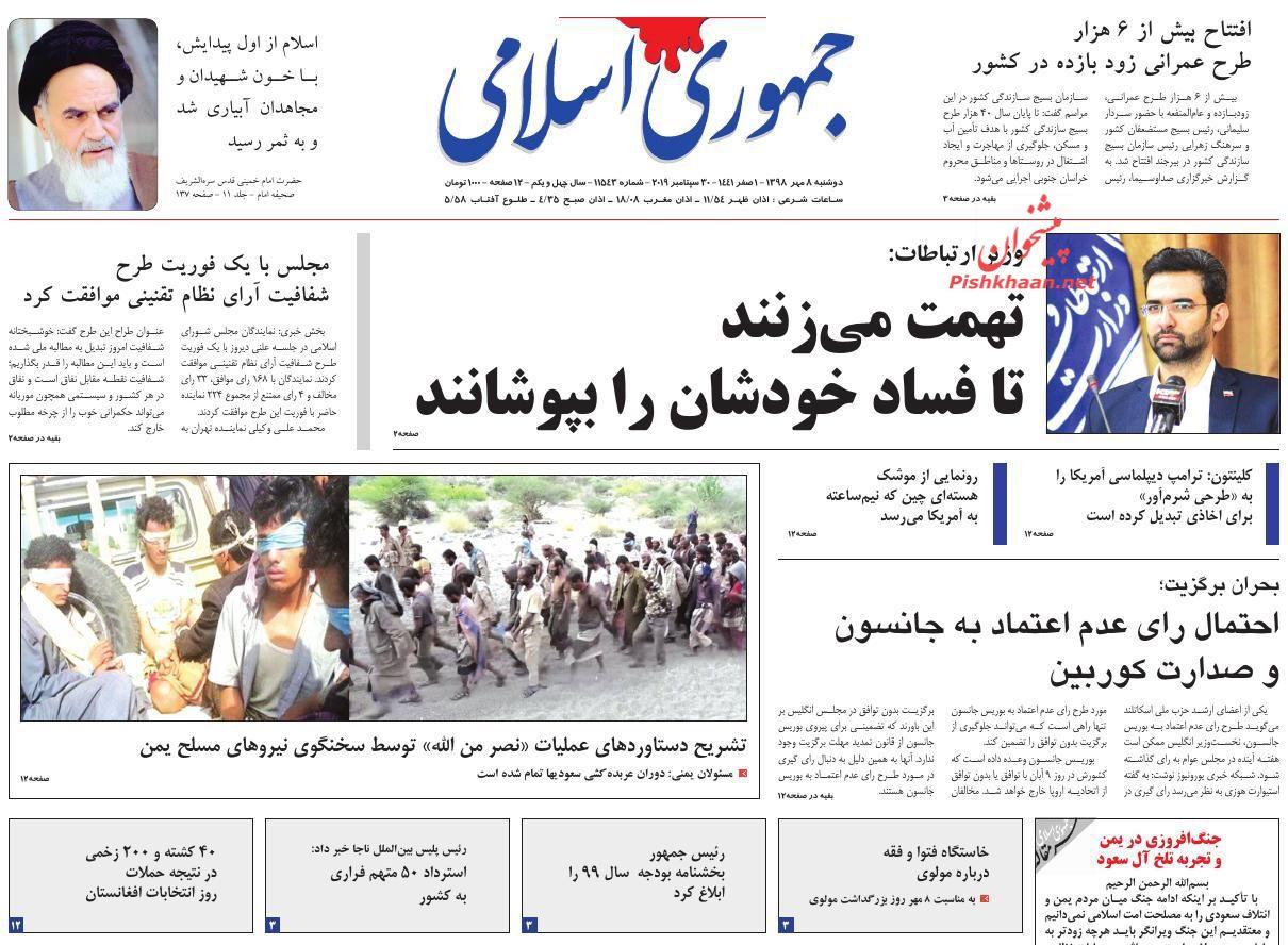 عناوین اخبار روزنامه جمهوری اسلامی در روز دوشنبه ۸ مهر :