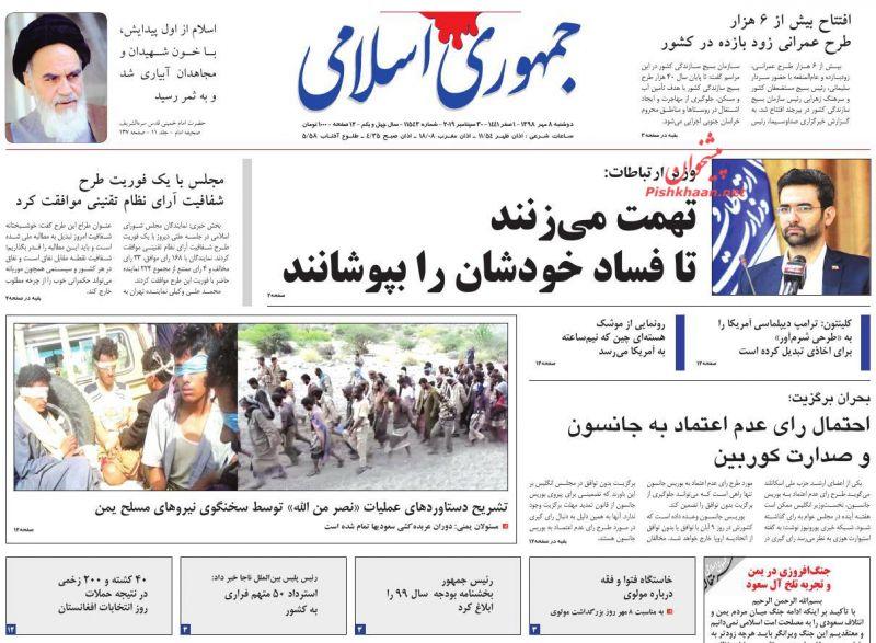 عناوین اخبار روزنامه جمهوری اسلامی در روز دوشنبه ۸ مهر