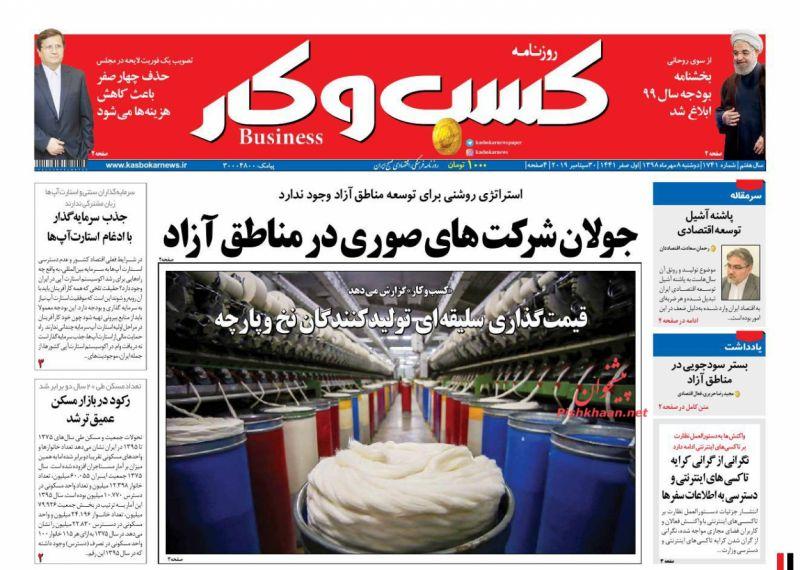 عناوین اخبار روزنامه كسب و كار در روز دوشنبه ۸ مهر