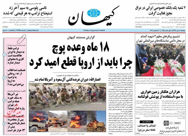 عناوین اخبار روزنامه کيهان در روز دوشنبه ۸ مهر