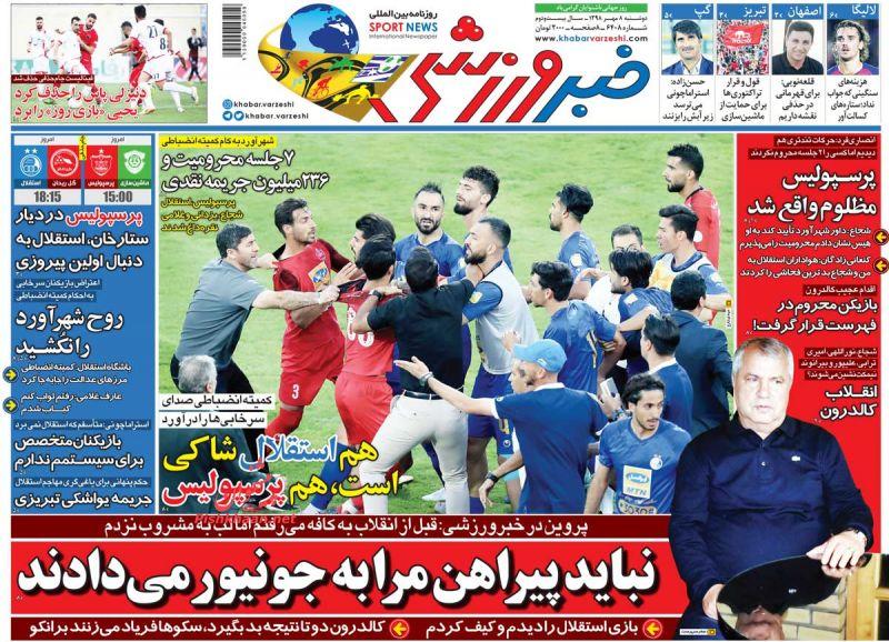 عناوین اخبار روزنامه خبر ورزشی در روز دوشنبه ۸ مهر