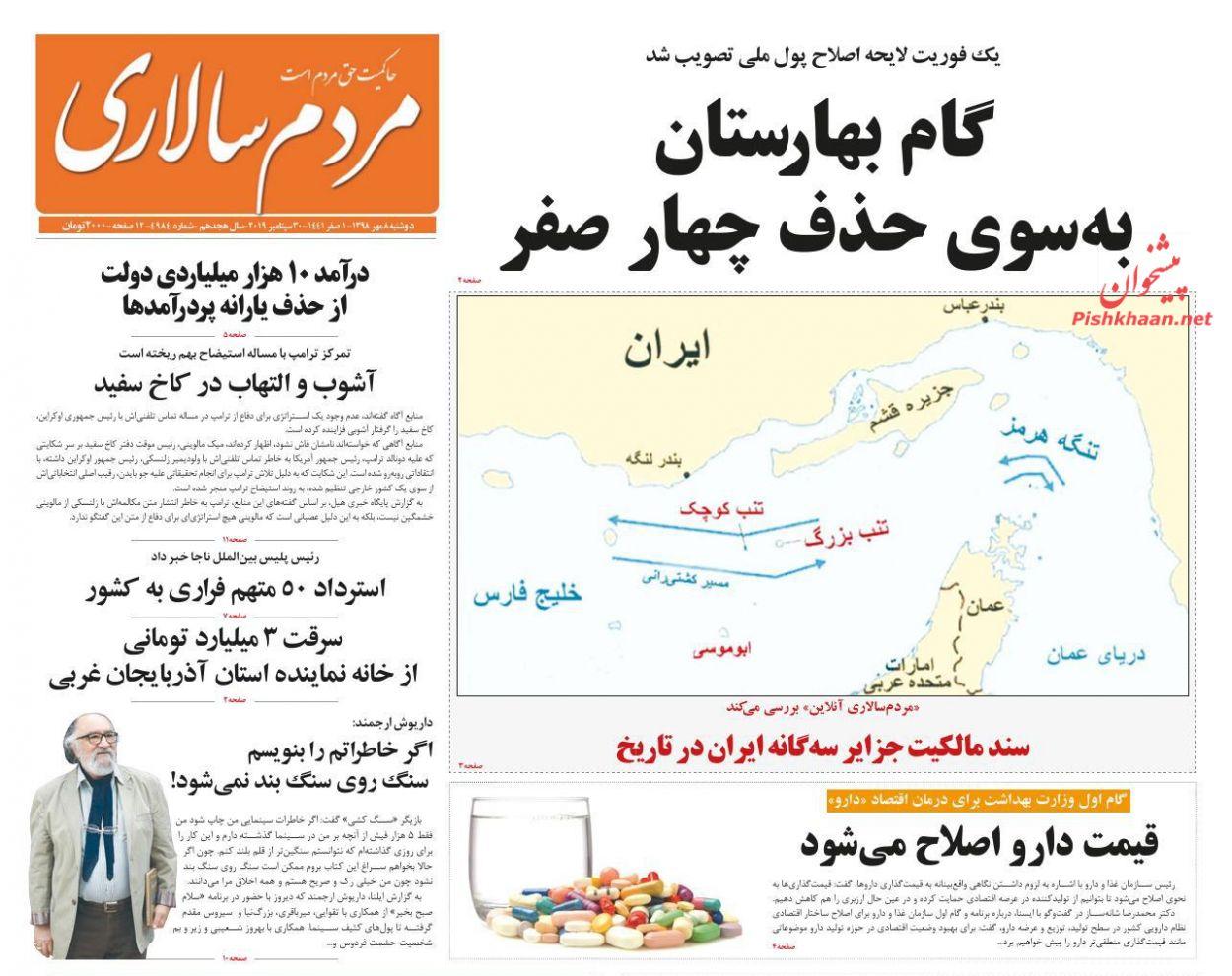 عناوین اخبار روزنامه مردم سالاری در روز دوشنبه ۸ مهر :