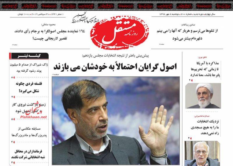 عناوین اخبار روزنامه مستقل در روز دوشنبه ۸ مهر