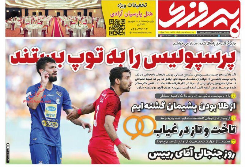 عناوین اخبار روزنامه پیروزی در روز دوشنبه ۸ مهر