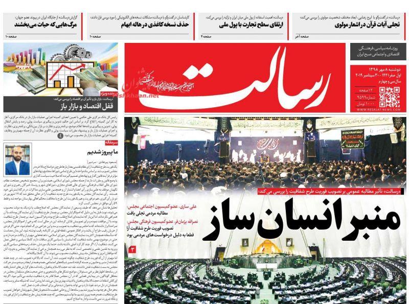 عناوین اخبار روزنامه رسالت در روز دوشنبه ۸ مهر