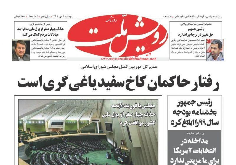 عناوین اخبار روزنامه رویش ملت در روز دوشنبه ۸ مهر