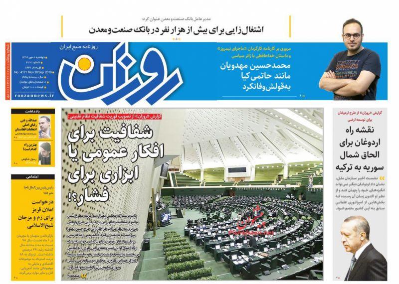 عناوین اخبار روزنامه روزان در روز دوشنبه ۸ مهر