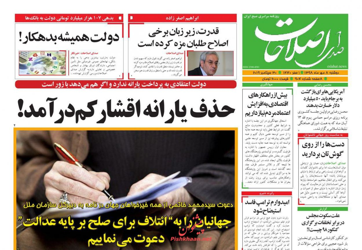 عناوین اخبار روزنامه صدای اصلاحات در روز دوشنبه ۸ مهر :