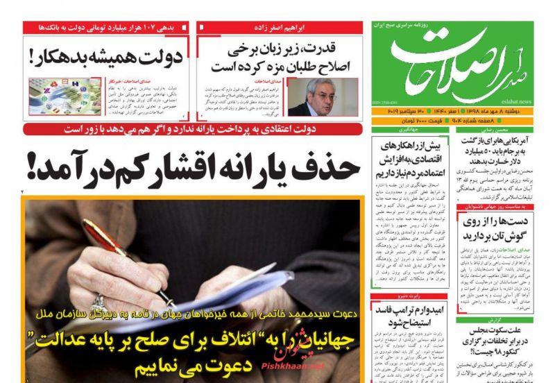 عناوین اخبار روزنامه صدای اصلاحات در روز دوشنبه ۸ مهر