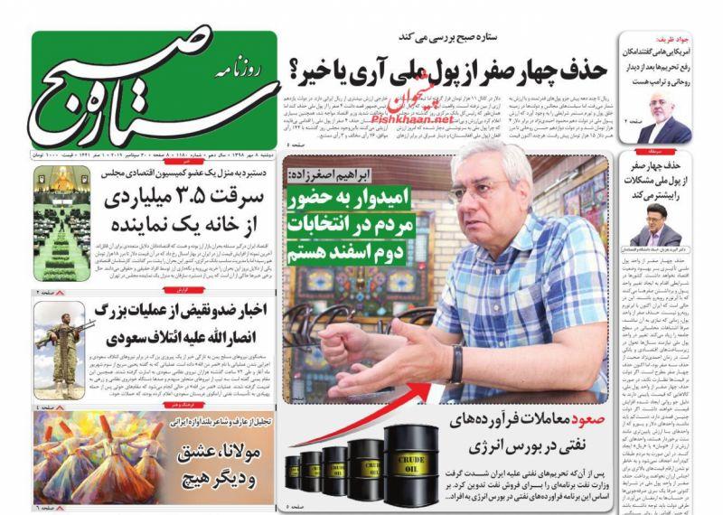 عناوین اخبار روزنامه ستاره صبح در روز دوشنبه ۸ مهر