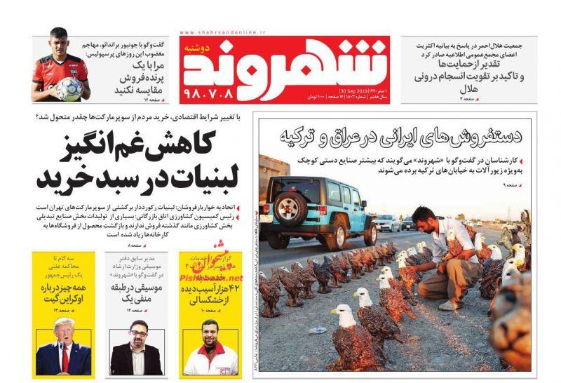 عناوین اخبار روزنامه شهروند در روز دوشنبه ۸ مهر