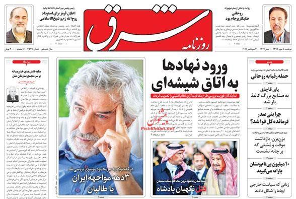 عناوین اخبار روزنامه شرق در روز دوشنبه ۸ مهر