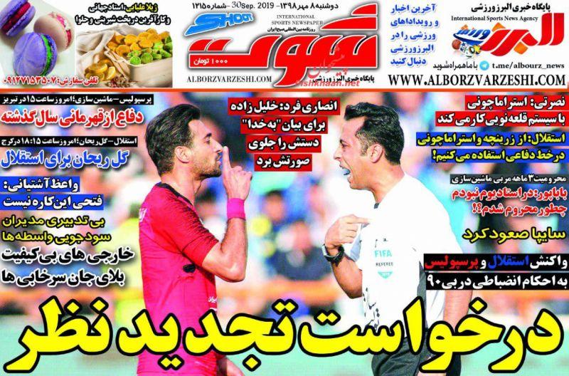 عناوین اخبار روزنامه شوت در روز دوشنبه ۸ مهر