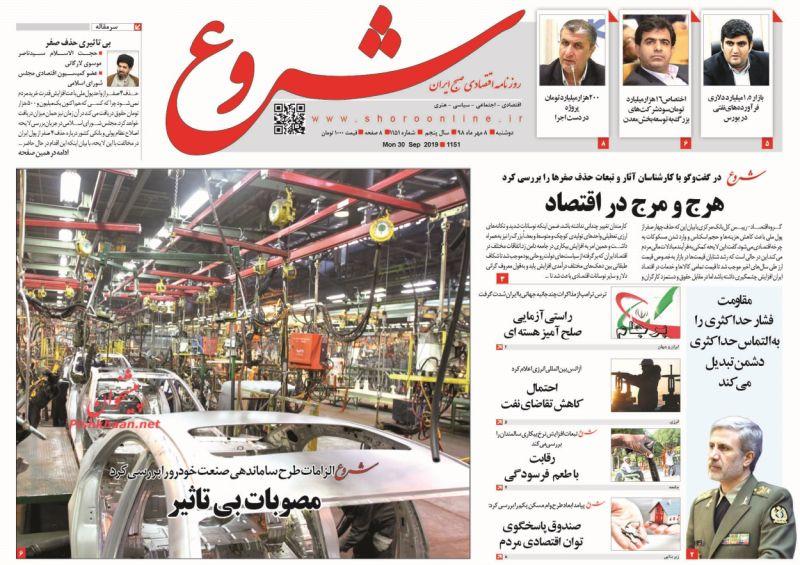 عناوین اخبار روزنامه شروع در روز دوشنبه ۸ مهر