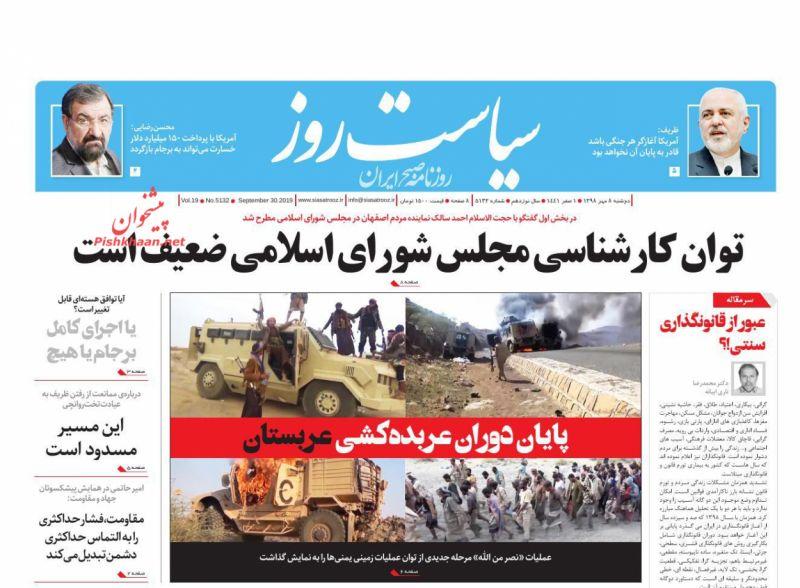 عناوین اخبار روزنامه سیاست روز در روز دوشنبه ۸ مهر
