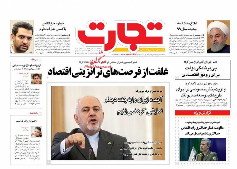 عناوین اخبار روزنامه تجارت در روز دوشنبه ۸ مهر