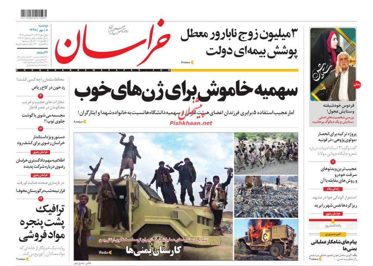 عناوین اخبار روزنامه خراسان در روز دوشنبه ۸ مهر :