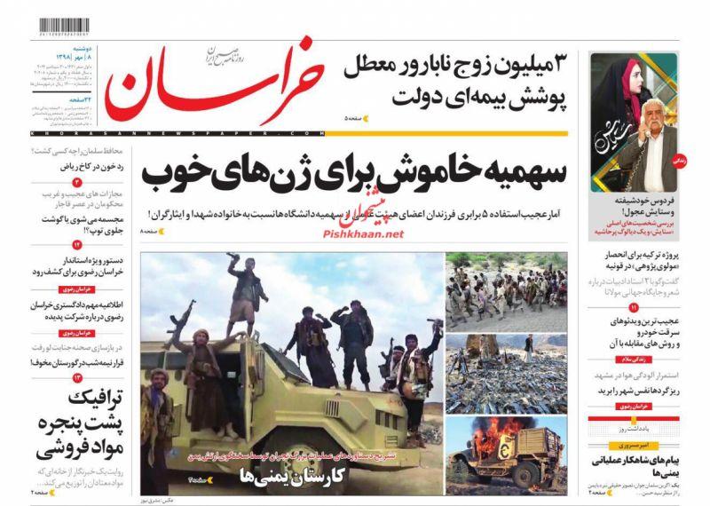 عناوین اخبار روزنامه خراسان در روز دوشنبه ۸ مهر