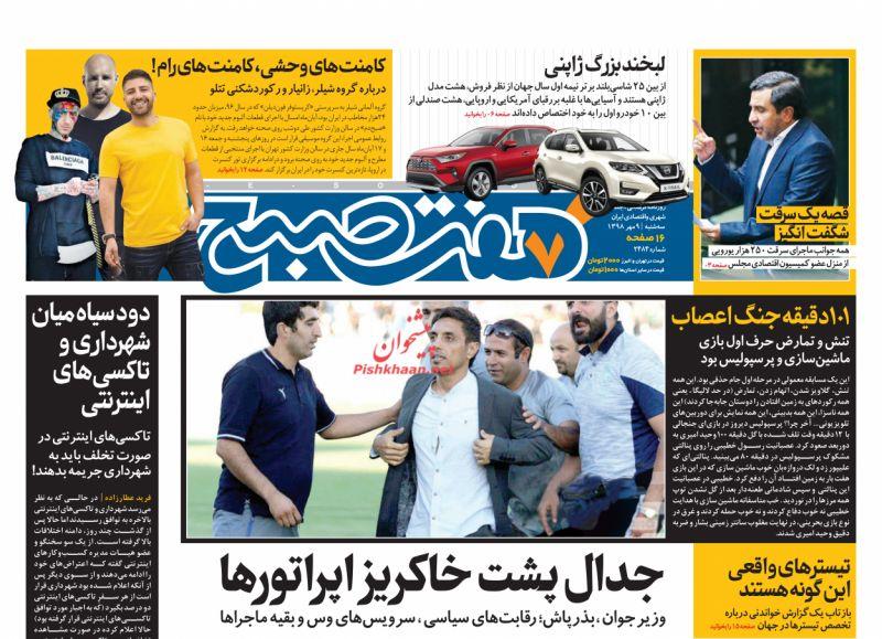 عناوین اخبار روزنامه هفت صبح در روز سهشنبه ۹ مهر