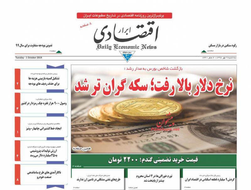 عناوین اخبار روزنامه ابرار اقتصادی در روز سهشنبه ۹ مهر