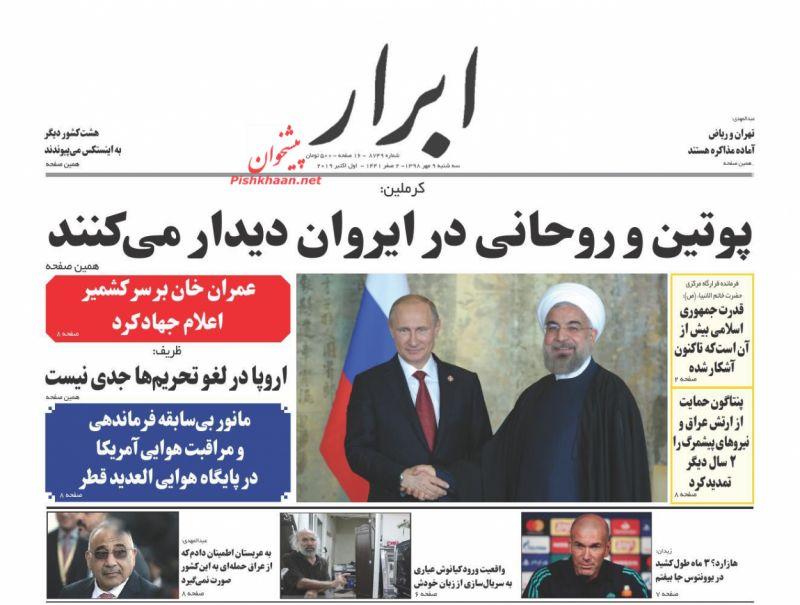 عناوین اخبار روزنامه ابرار در روز سهشنبه ۹ مهر