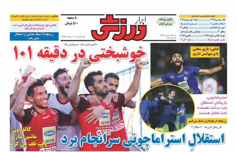 عناوین اخبار روزنامه ابرار ورزشى در روز سهشنبه ۹ مهر :