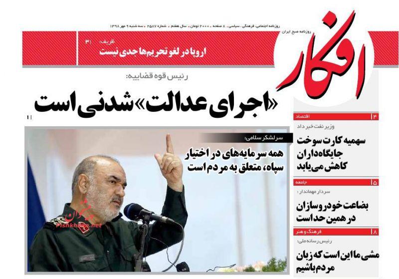 عناوین اخبار روزنامه افکار در روز سهشنبه ۹ مهر