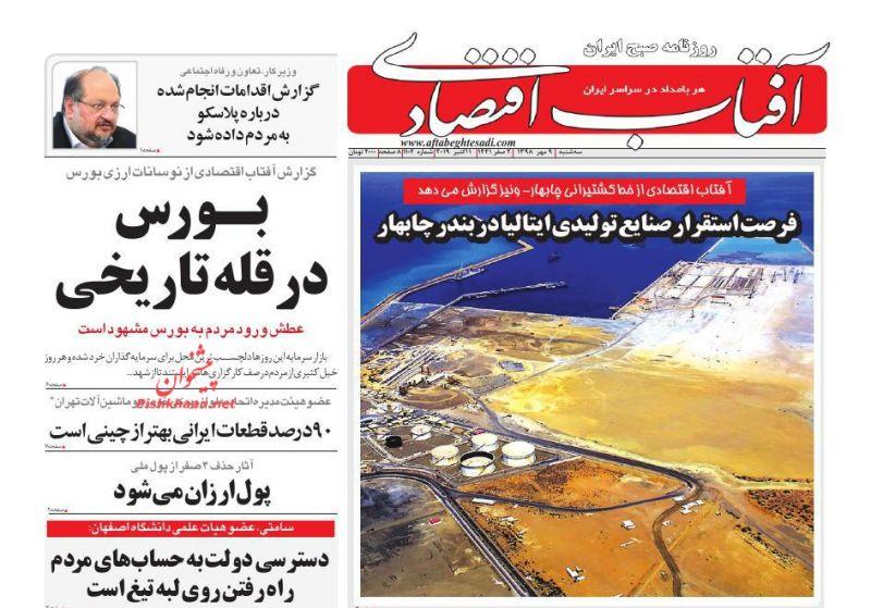 عناوین اخبار روزنامه آفتاب اقتصادی در روز سهشنبه ۹ مهر