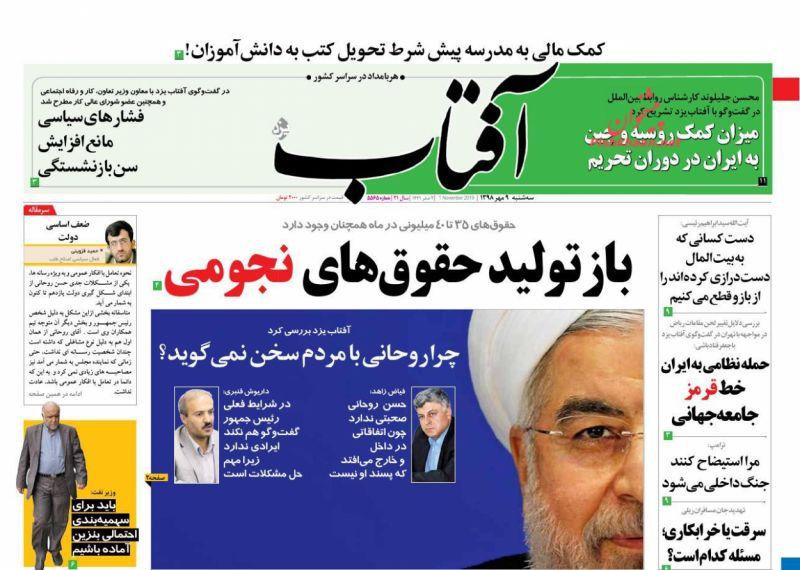 عناوین اخبار روزنامه آفتاب یزد در روز سهشنبه ۹ مهر