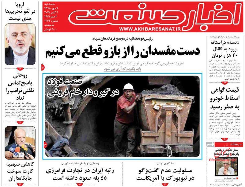 عناوین اخبار روزنامه اخبار صنعت در روز سهشنبه ۹ مهر