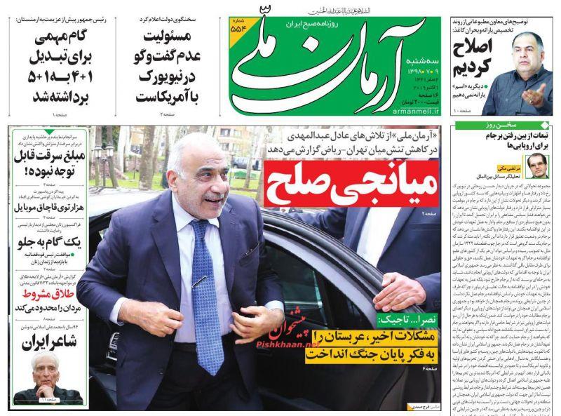 عناوین اخبار روزنامه آرمان ملی در روز سهشنبه ۹ مهر :