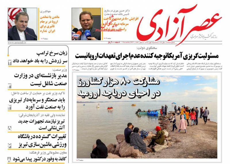 عناوین اخبار روزنامه عصرآزادی در روز سهشنبه ۹ مهر