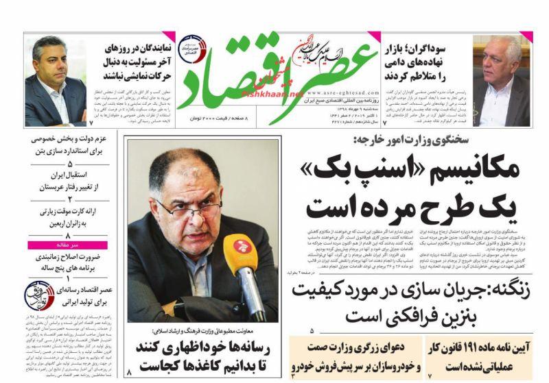 عناوین اخبار روزنامه عصر اقتصاد در روز سهشنبه ۹ مهر