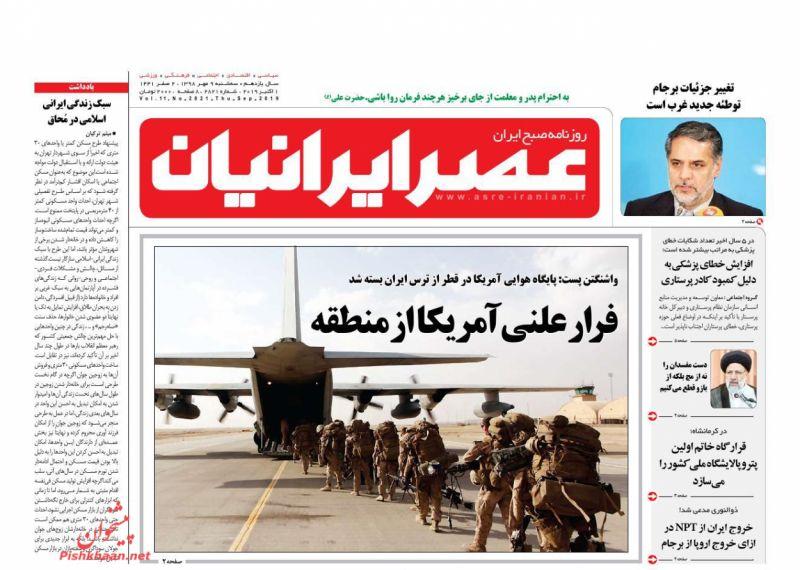 عناوین اخبار روزنامه عصر ایرانیان در روز سهشنبه ۹ مهر